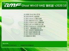 雨林木风Win10 64位 旗舰装机版 2020.10