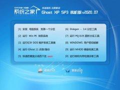 系统之家WinXP 精选装机版 2020.07