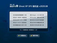 深度技术WinXP 电脑城装机版 2020.08