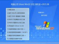 电脑公司Win10 最新装机版32位 2021.08