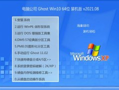 电脑公司Ghost Win10 64位 官网装机版 2021.08