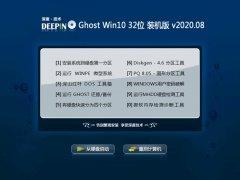 深度技术Ghost Win10 32位 万能装机版 2020.08