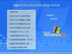 电脑公司Ghost Win10 64位 典藏装机版 2020.08