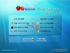 番茄花园Windows xp 尝鲜装机版 2020.09