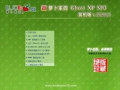 新萝卜家园Windows xp 稳定中秋国庆版 2020.10