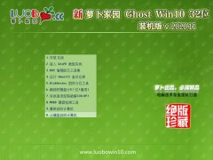 萝卜家园Ghost Win10 32位 珍藏装机版 2020.11